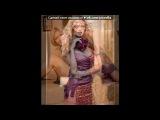 «Вера Брежнева» под музыку ВЕРА БРЕЖНЕВА - ХОРОШИЙ ДЕНЬ (мой друг ковБОЙ). Picrolla